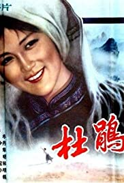 Du Juan sheng sheng Poster