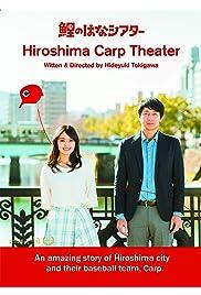 Hiroshima Carp Theater