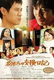 Bokutachi no koukan nikki Poster