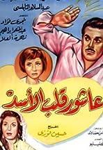 Ashour kalb el assad