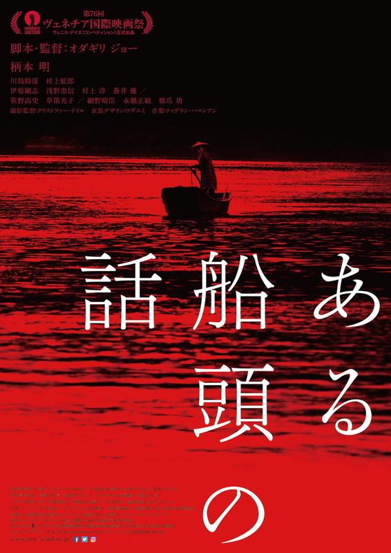 Aru Sendo No Hanashi (2019)