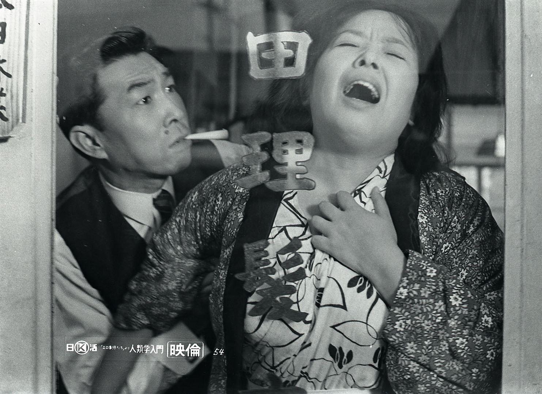 Erogotoshi-tachi yori: Jinruigaku nyûmon (1966)