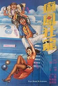 Dian feng kuang long (1984)