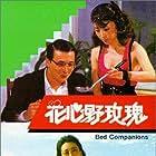Hua xin ye mei gui (1988)