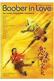 Xun Zhou and Jue Huang in Lian ai zhong de Bao Bei (2004)