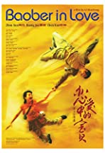 Lian ai zhong de Bao Bei