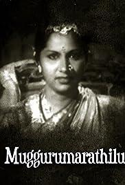 Mugguru Maratilu Poster