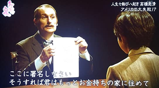 The watching movie Takahashi Korekiyo: Part 1 [BDRip]