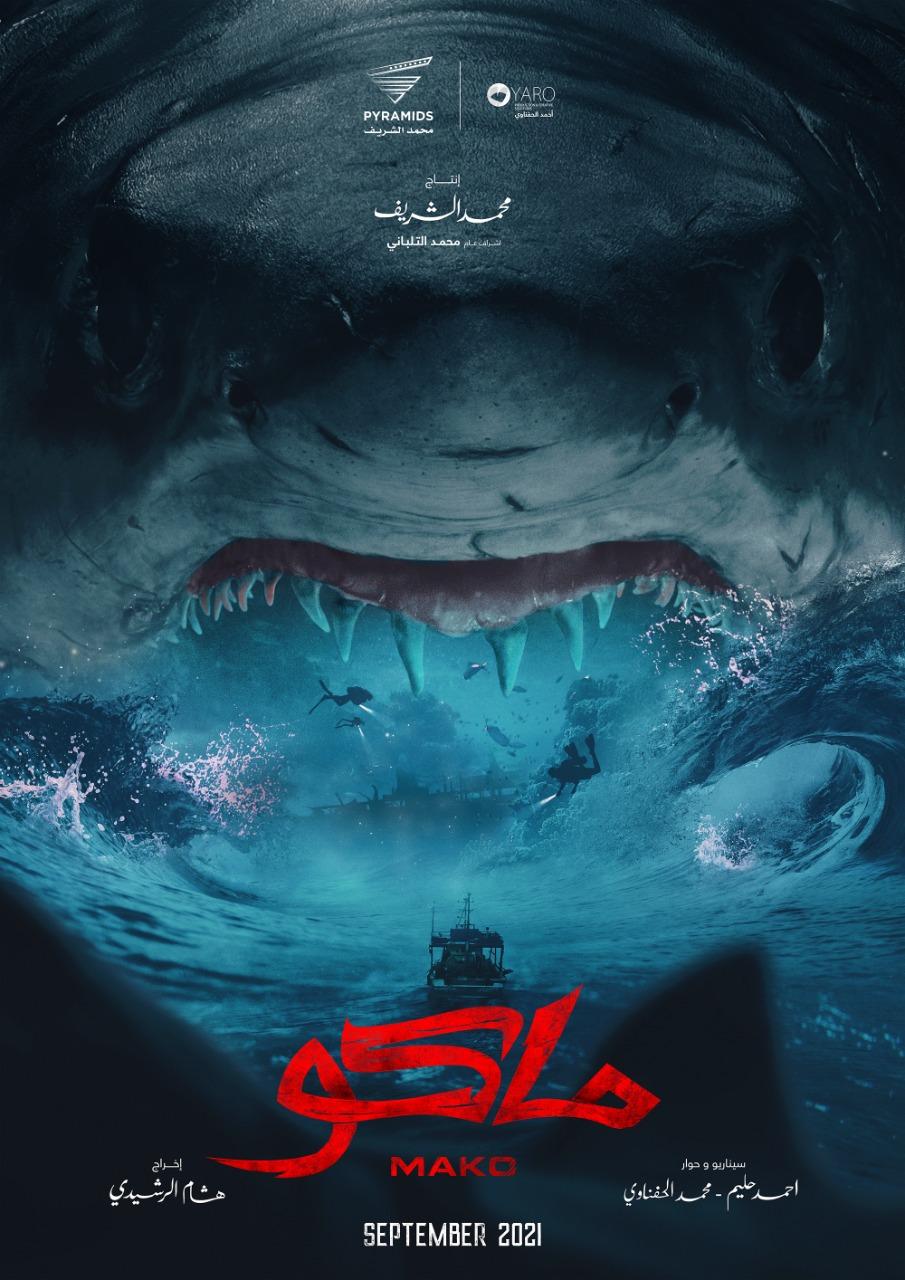 Mako (2021) Bengali Dubbed (Voice Over) HDCAM 720p [Full Movie] 1XBET