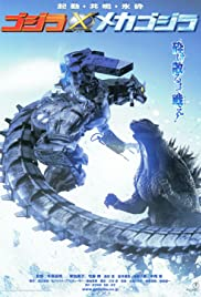 Godzilla Against MechaGodzilla (2002) Poster - Movie Forum, Cast, Reviews