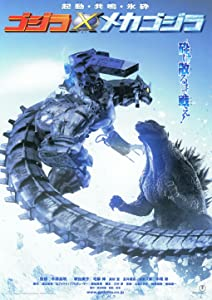 Download the Godzilla Against MechaGodzilla full movie tamil dubbed in torrent