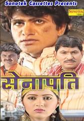 Senapati movie, song and  lyrics