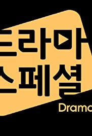 Drama Special Poster