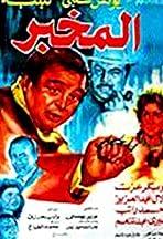 Al Mokhber