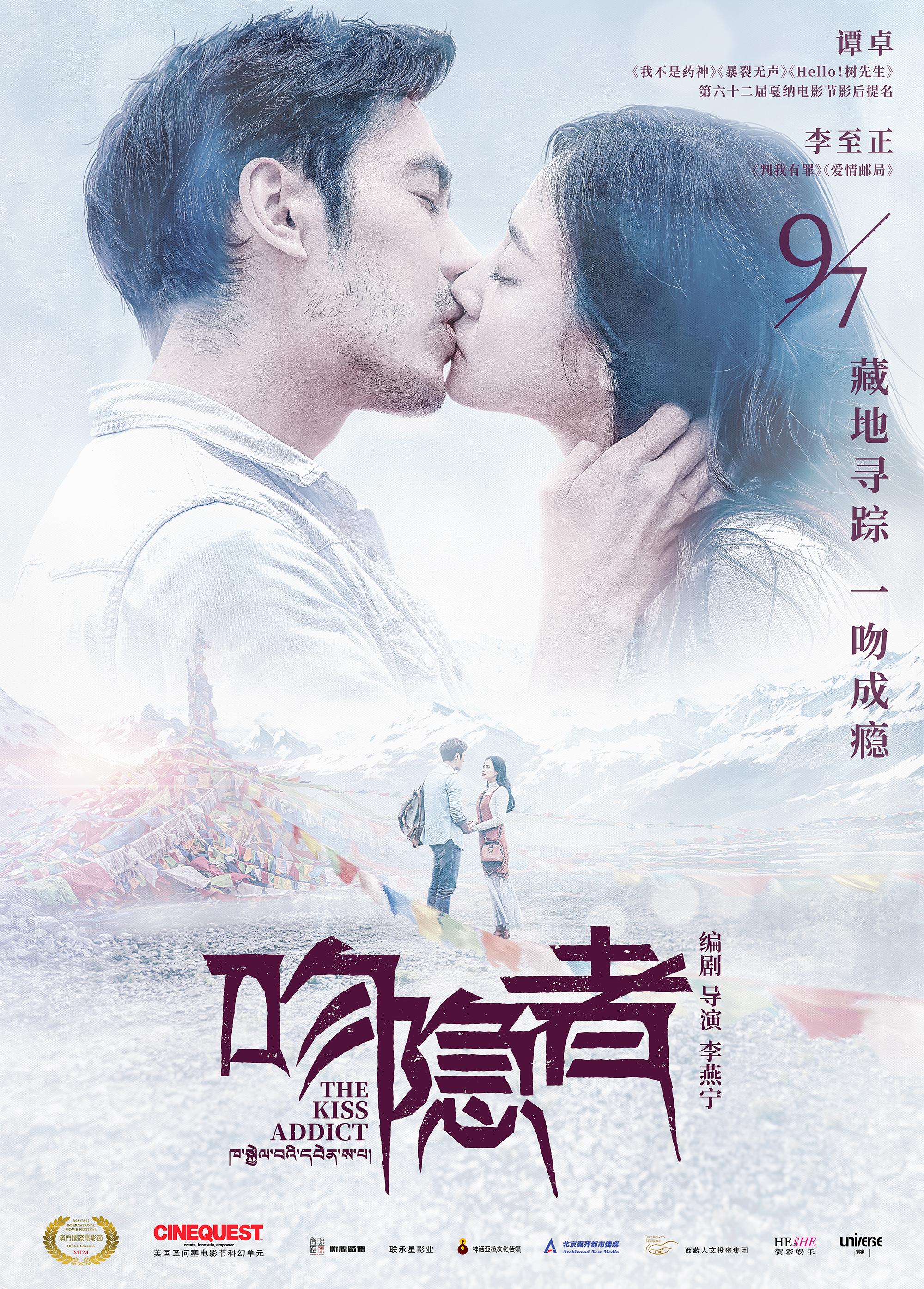 The Kiss Addict (2018) - IMDb