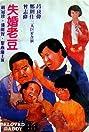 Beloved Daddy (1984) Poster