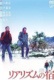 Riarizumu no yado (2003)