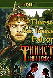 Finest, the brave Falcon (1976) with English Subtitles on DVD on DVD