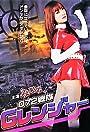 072 Sentai G-ranger