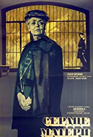 Serdtse materi Poster
