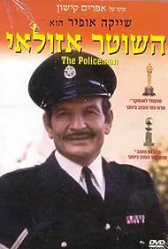 Ha-Shoter Azulai (1971)