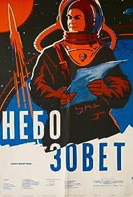 Nebo zovyot (1959)