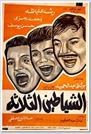 El shayatin el talata Poster