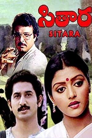 Sainath (dialogue) Sitaara Movie