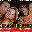 Rika Dialyna, Labros Konstadaras, and Ketty Panou in O trellopenintaris (1971)