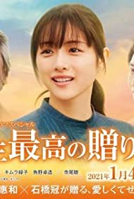 Satomi Ishihara in The Greatest Gift of Life (2021)