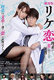 Proof of Love Poster