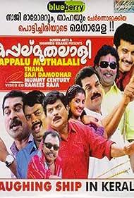 Kappalu Muthalali (2009)