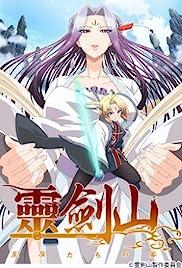 Reikenzan: Hoshikuzu-tachi no Utage Poster