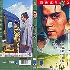 Yin yang dao (1969)
