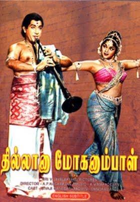 Kothamangalam Subbu Thillana Mohanambal Movie