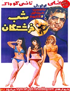 Watch latest comedy movies Shab-e-fereshtegan Iran [1020p]