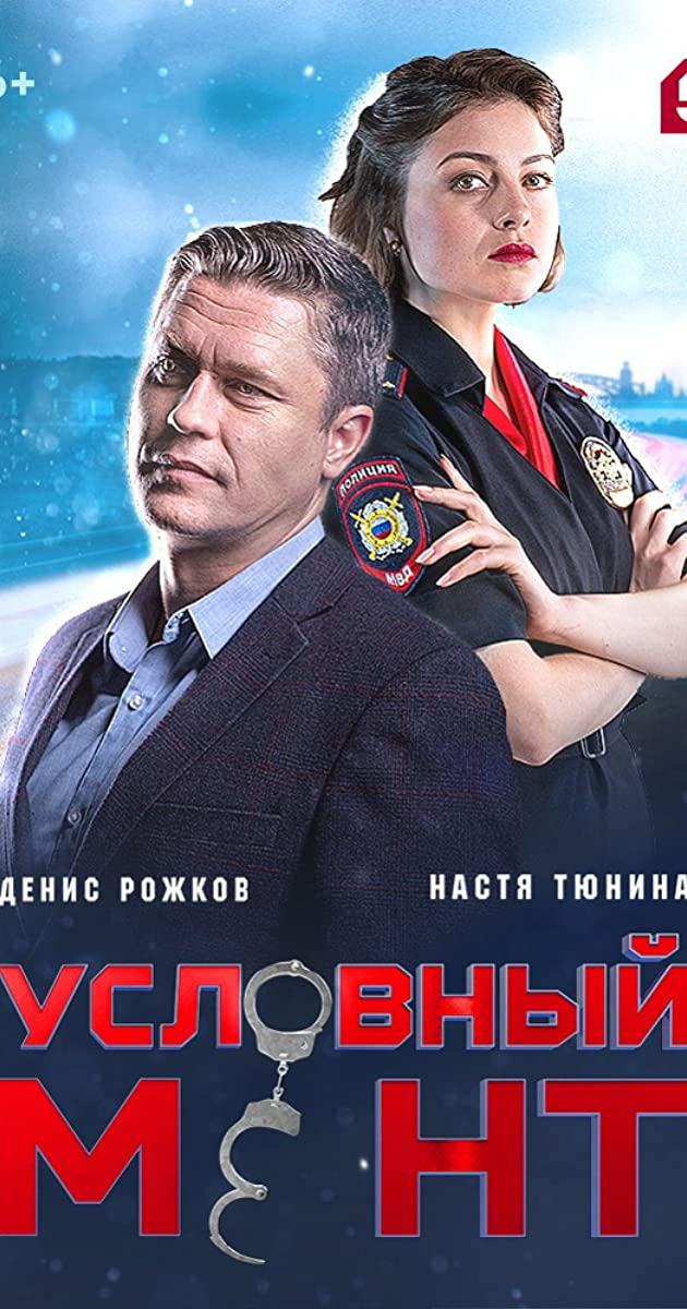 Download Uslovnyy ment or watch streaming online complete episodes of  Season 1 in HD 720p 1080p using torrent