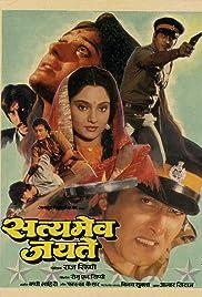 Satyamev Jayate (1987) film en francais gratuit