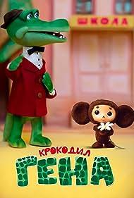 Krokodil Gena Poster - Movie Forum, Cast, Reviews