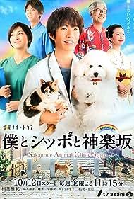 Sakanoue Animal Clinic (2018)