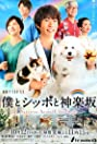 Sakanoue Animal Clinic (2018) Poster