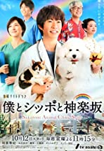 Sakanoue Animal Clinic