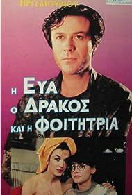 I eva, o drakos kai i foititria (1987)