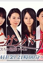 Higanbana: Onnatachi no Hanzai File Poster