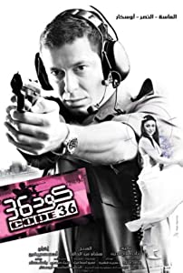 Downloads movie clips Code 36 Egypt [640x640]