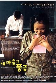 Nae maeumui punggeum Poster