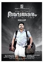 Avatharam Poster