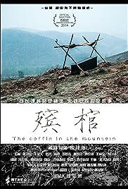 Xin mi gong Poster
