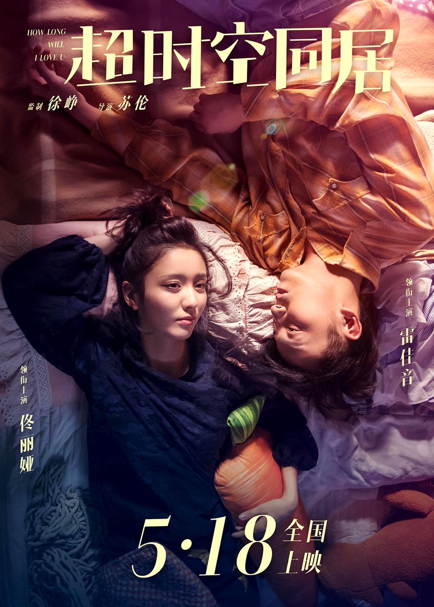 Chao shi kong tong ju (2018)