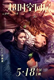 How Long Will I Love U (2018) Chao shi kong tong ju 1080p